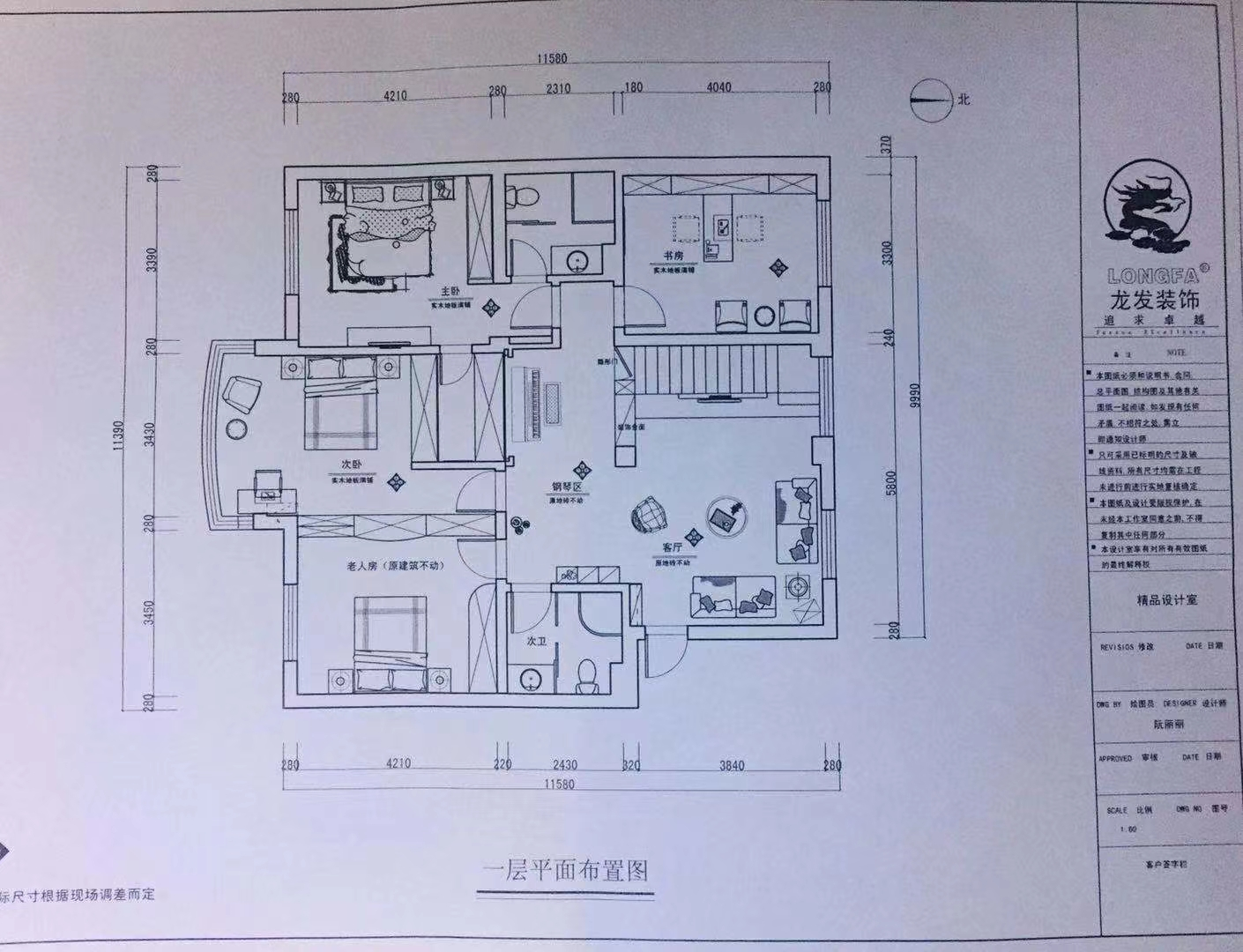 潘水南苑三期6楼140方 送阁楼100方 送露台,现代化豪装