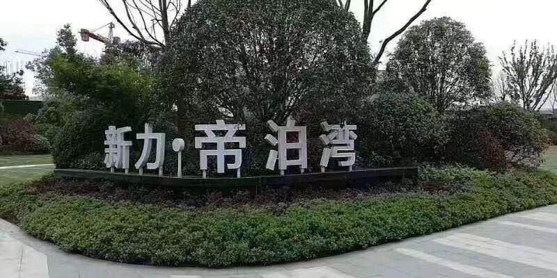新力帝泊湾